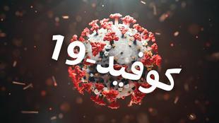 جديد الحالة الوبائية لكوفيد19 في موريتانيا