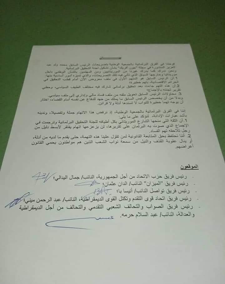لجان برلمانية تتهم  ولد عبد العزيز بالتقول على البرلمان