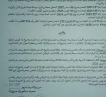 مقرر من وزارة الداخلية بتأجيل وقت حدر التجول الليلي