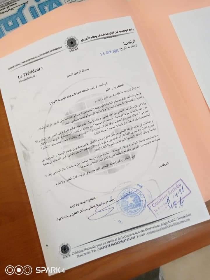 """حزب الرباط الوطني يتظلم أمام """"الهابا"""""""