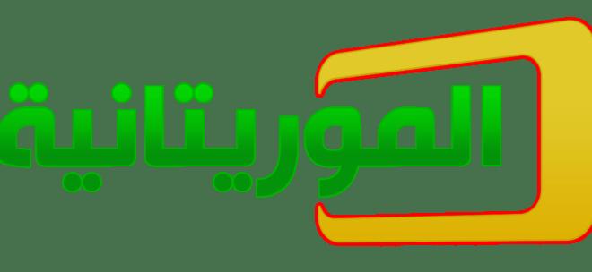 تعيينات جديده في التلفزيون الموريتاني