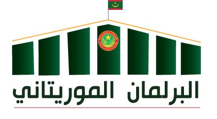 البرلمان الموريتاني يصدر وثيقة تدين العدوان الاسرائيلي على الاراضي الفلسطينية