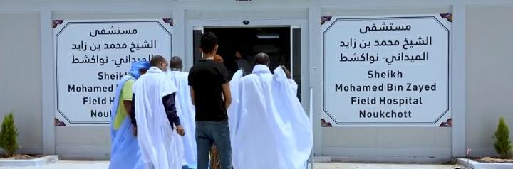 دولة الإمارات تمنح مستشفى ميداني لموريتانيا