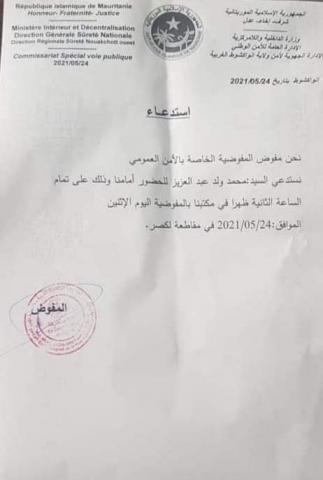 الشرطة تستدعي الرئيس السابق ولد عبد العزيز
