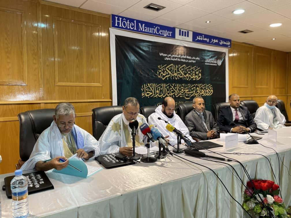 دور وثيقة مكة في ترسيخ الاعتدال والسلم عنوان ندوة في نواكشوط