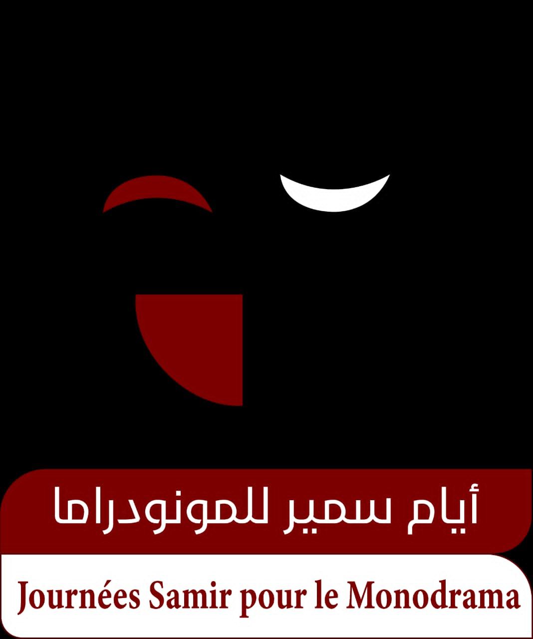 فرقة الشروق المسرحية؛ تحدد موعدا لأنشطتها تحت شعار أيام سمير للموندراما