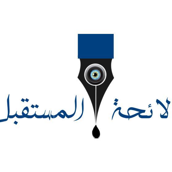 بيان من لائحة المستقبل حول التصريحات الأخيرة المسربة لنقيب الصحفيين الموريتانيين
