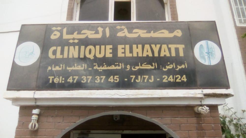 موريتانيا: مرضى الفشل الكلوي والصراع مع كورونا / محمد  سيدي