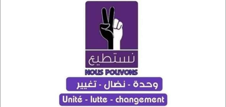 """حركة """" نستطيع"""" تتضامن مع حمالة نواذيبو"""