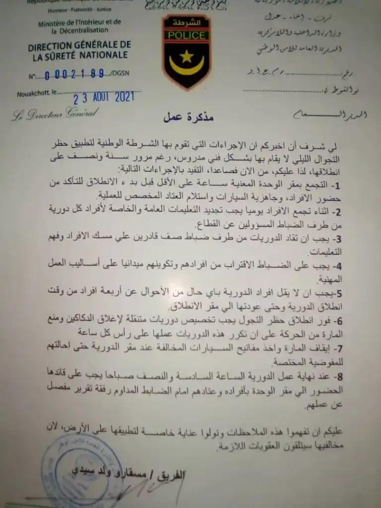 مدير الأمن الوطني يصدر تعليمات بضرورة الصرامة في تطبيق حظر التجوال