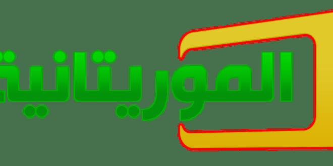 التلفزة الموريتانية تجري تعيينات جديدة في بعض المكاتب الجهوية