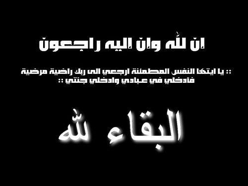 تعزية في وفاة الزميلة عيشة عبد الله امبيريك