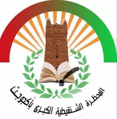 وزارة التوجيه الاسلامي تعلن عن موعد اجراء مسابقة دخول المحظرة الشنقيطية الكبرى
