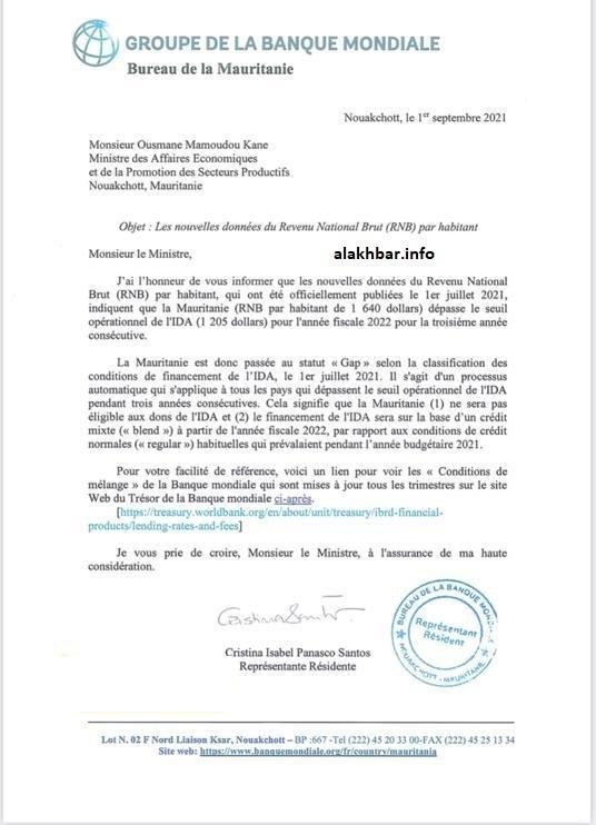 خروج موريتانيا من الدول المستفيدة من منح IDA