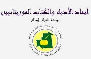 تسوية ملف الترشح باتحاد الادباء والكتاب الموريتانيين
