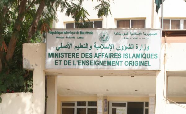 دعوة في موريتانيا لصلاة الاستسقاء