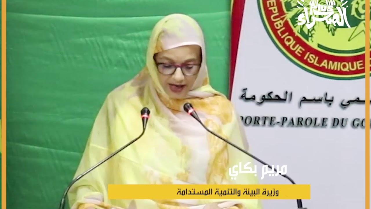 انتخاب  الوزيرة مريم بكاي عضوا في مكتب المؤتمر الافريقي البيئة