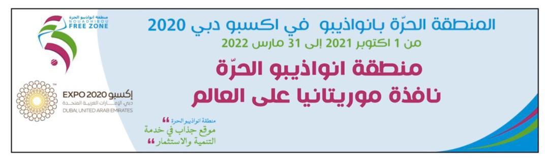 مشاركة المنطقة الحرّة في معرض اكسبو دبي 2020