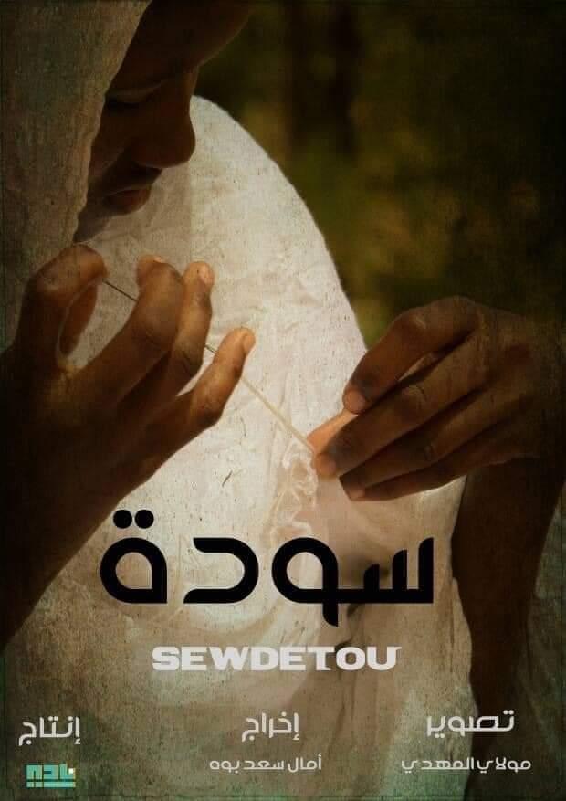 فوز فيلم لمخرجة موريتانية بالمركز الأول في مهرجان بتونس